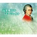 音楽療法のモーツァルト