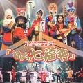 サクラ大戦 帝国歌劇団・花組 2003年新春歌謡ショウ「初笑い七福神」