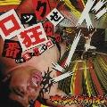 ロック番狂わせ/ミノレバ☆ロック  [CD+DVD]