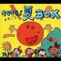 キラキラ!まるごと夏BOX