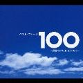 ベスト・フォーク100~青春のFolk&Pops~