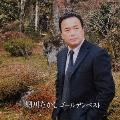 細川たかし ゴールデンベスト