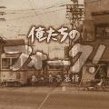 松山千春/俺たちのフォーク! あゝ青春慕情 [VICL-62066]