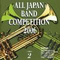 全日本吹奏楽コンクール2006 Vol.2 中学校編II