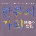 -KOREAN DIVA in JAPAN- 韓流の歌姫