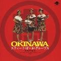OKINAWA スウィート・ガール・グループス (ベスト・オブ・マルタカ・レコーディングス)