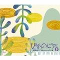 ぴあのピア Vol.3 古典派からロマン派へ~ベートーヴェン編 [2CD+DVD]