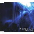 時空を超えて TVアニメ「キスダム-ENGAGE planet-」OPテーマ