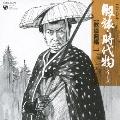 コロムビア股旅・時代物シリーズ(歌謡曲編1)