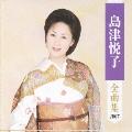 島津悦子 全曲集 2007
