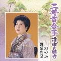 二葉百合子 浪曲の魅力7 幻の馬/野菊の墓