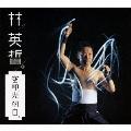 空叩光初白(空を叩いて 光、初めて白し)[3CD+DVD]