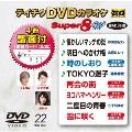 テイチクDVDカラオケ スーパー8 W (022)