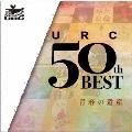 URC 50th BEST 青春の遺産