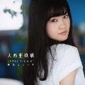 Elder flower/初恋カラーズ [CD+DVD]<初回限定盤A>