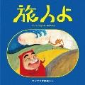 旅人よ~The Longest Journey [CD+DVD]