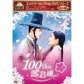コンパクトセレクション100日の郎君様DVDBOX2