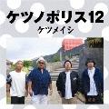ケツノポリス12 [CD+Blu-ray Disc]