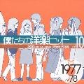 僕たちの洋楽ヒットVOL.10(1977~78)