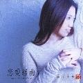 恋愛組曲~THE ONE AND ONLY STORY~ [CD+DVD]