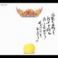 おれたちイジワルケイ ~外~ [CD+DVD]