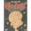 はじめ人間ギャートルズ DVD-BOX<初回生産限定版>
