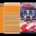 <スーパー戦隊シリーズ マキシシングル・コレクション>(21) 電磁戦隊メガレンジャー<完全生産限定盤>