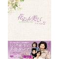 花よりも美しく DVD-BOX 2(8枚組)