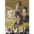 NHK大河ドラマ 葵 徳川三代 完全版 第三巻(2枚組)
