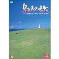 島人の旅 4 八重山諸島・与那国島、波照間島(日本最西端と最南端)