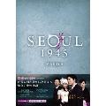 ソウル1945 DVD-BOX 6