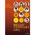 ハロー!SATOYAMAライフ Vol.24