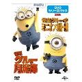 怪盗グルー:DVDシリーズパック<初回生産限定シリーズパック版>