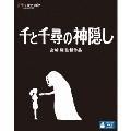 千と千尋の神隠し[VWBS-1530][Blu-ray/ブルーレイ]