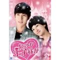 いつか王子様が DVD-BOX3