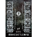 戦極MCBATTLE 第9章2Days 春祭2014 2014.4.12-4.13 完全収録