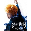 『ROCK MUSICAL BLEACH』~もうひとつの地上~ Blu-ray Disc