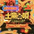 映画「土竜の唄 香港狂騒曲」ORIGINAL SOUNDTRACK