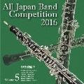 全日本吹奏楽コンクール2016 Vol.5 中学校編V
