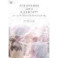 世紀の光[KKDS-839][DVD]