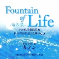 Fountain of Life-命の泉- 小林弘幸教授監修 自律神経を整える歌声CD