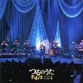 つるのうた名曲集 プレミアム コンサート [CD+DVD]