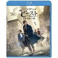 ファンタスティック・ビーストと魔法使いの旅 [Blu-ray Disc+DVD]<初回版>