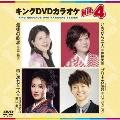 キングDVDカラオケHit4 Vol.165