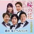 桜の花/たんぽぽの花 12cmCD Single