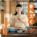 連続テレビ小説 まんぷく オリジナル・サウンドトラック