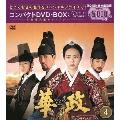 華政 ファジョン<ノーカット版> コンパクトDVD-BOX4