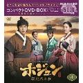 ホジュン 伝説の心医<ノーカット完全版> コンパクトDVD-BOX4