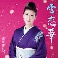 雪恋華/鴨川の月 [CD+DVD]<初回限定盤>