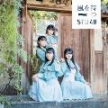 風を待つ [CD+DVD]<通常盤<Type C>>